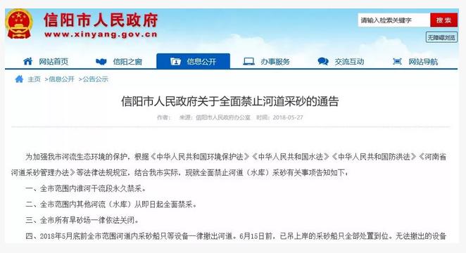 """黑恶势力参与滥采淮河""""黄金砂"""",100余人被抓,65名干部被问责_7"""