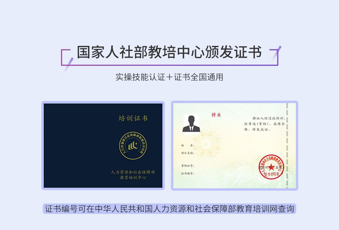 国际人社部教培中心颁发,权威认证,证书全国通用,《全国室内方案表现证书考试》在中华人民共和国人力资源和社会保障教育培训网可查