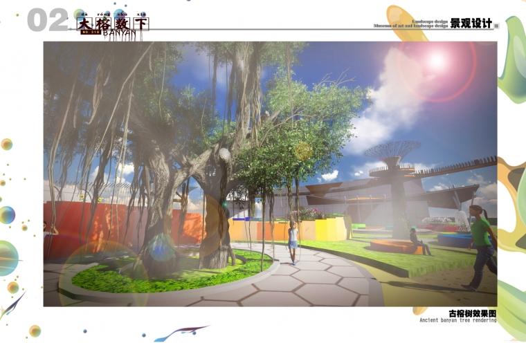 大榕数下--福州市榕都318艺术馆景观设计_9