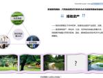 中元国际南京珍珠泉旅游度假区佛手湖郊野公园概念规划PDF(60页)