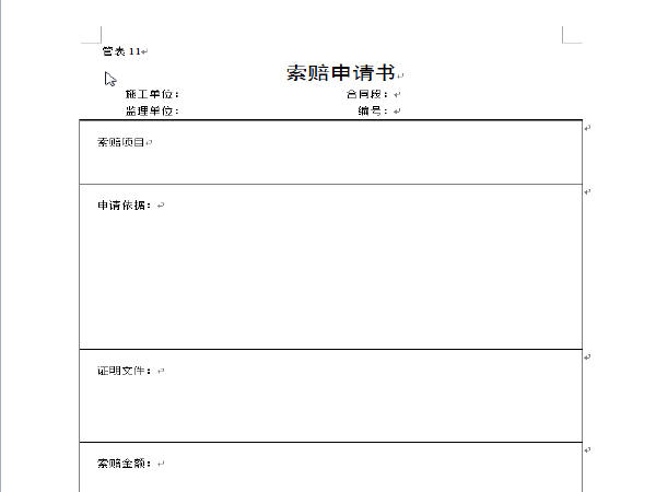 管表11索赔申请书(模板)_2