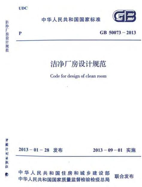 GB 50073-2013 洁净厂房设计规范