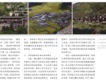 川西地区传统藏族民居改造述评