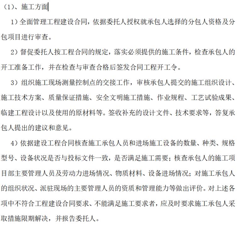 """西宁""""时代盛华""""工程项目监理规划(共107页)"""