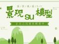 [130套景观SU大合集]爱景观、爱SU