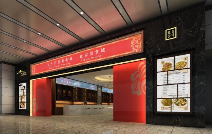 白云国际机场金龙美酒美食城改造项目施工图(含效果图)-西入口外立面效果图