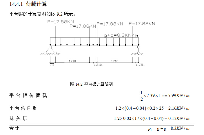 幼儿园结构毕业设计(含计算书、建筑结构图)_5