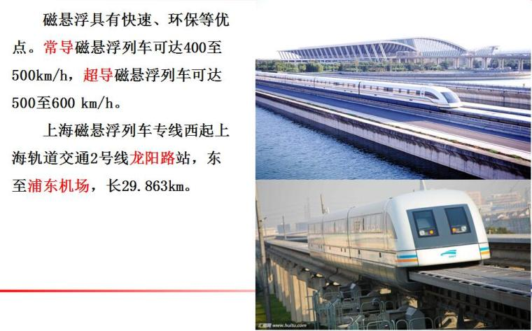 地铁与轻轨工程概述、发展现状及前景培训PPT