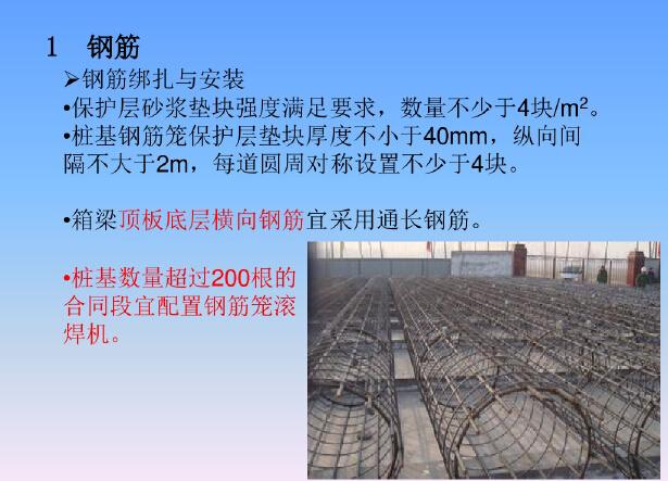 高速公路工程质量监督交底讲解(234页,图文并茂)_2