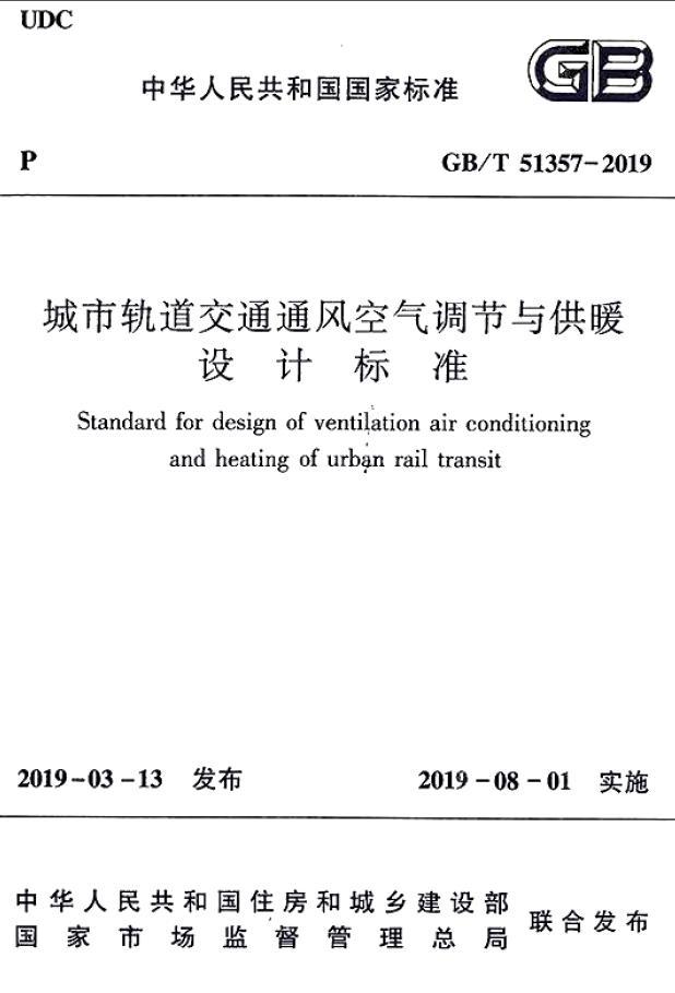 GBT 51357-2019 城市轨道交通通风空气调节与供暖设计标准