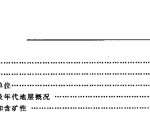 浙江省岩石地层数据库