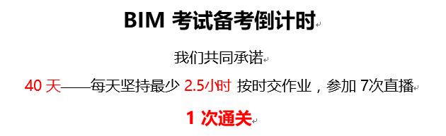 全国BIM等级考试40天备考攻略_2