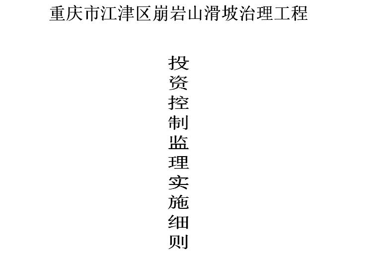 重庆山体滑坡治理投资控制监理细则(共13页)