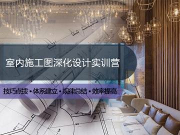 【8折预售】室内施工图深化设计实训营(工作实战模拟•快速出图技巧•材料工艺扫盲•底层逻辑梳理)