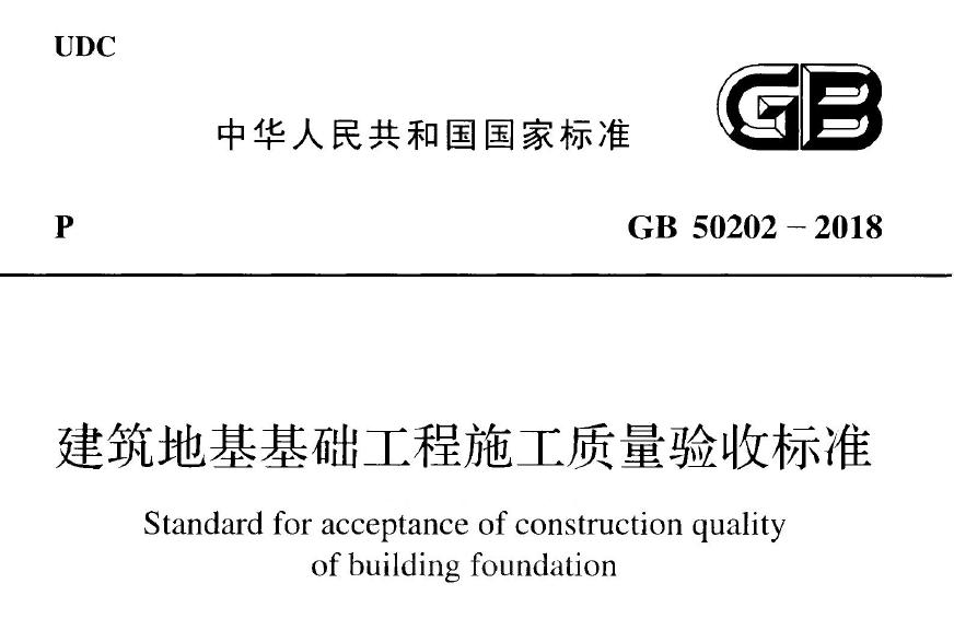建筑地基基础工程施工质量验收规范GB50202-2018下载PDF版本_1