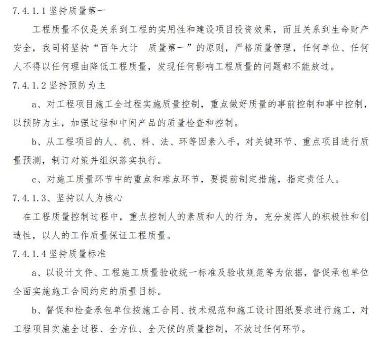 市政公用综合治理工程监理大纲(共154页)_10