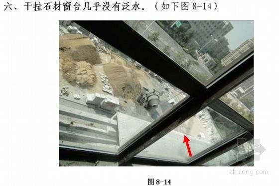 建筑工程质量通病防治手册(附图、中建)
