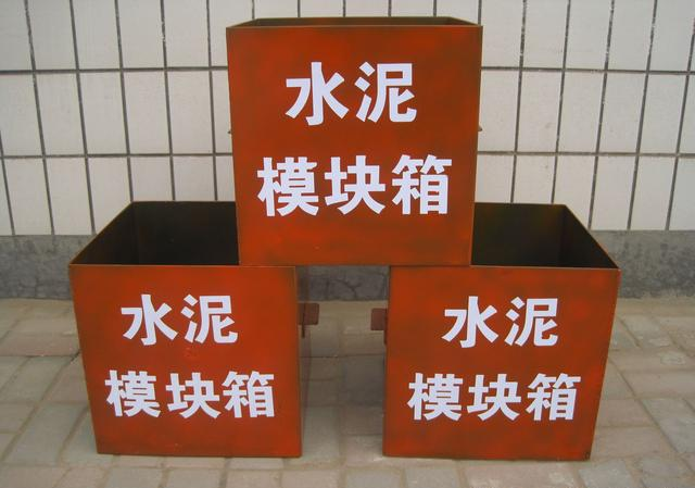 C20水泥块的制作,可用于试验检测膨胀螺栓拉力剪力-水泥箱.png