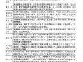 [硕士]基于质量工程的南昌大学电工电子实验平台项目管理的研究[2010]