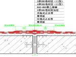 北京新机场安置房项目地下防水工程施工方案(SBS防水卷材)