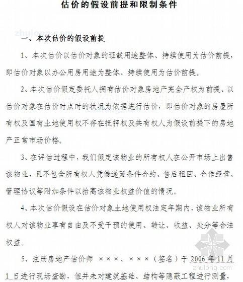 [武汉]办公楼房地产估价报告(全套38页)