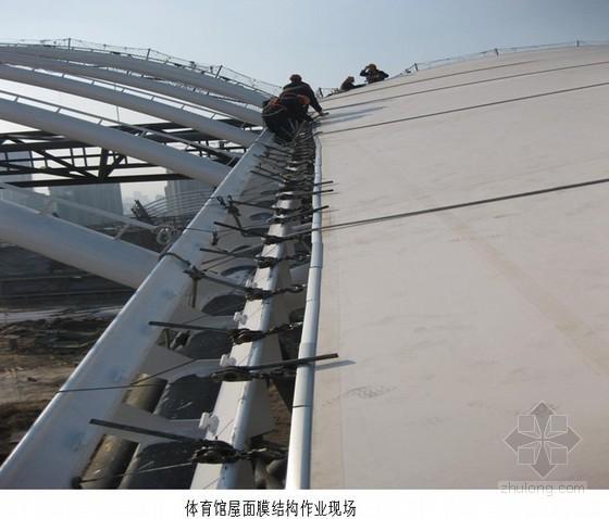 [内蒙古]钢结构体育馆膜结构施工方案(附图)