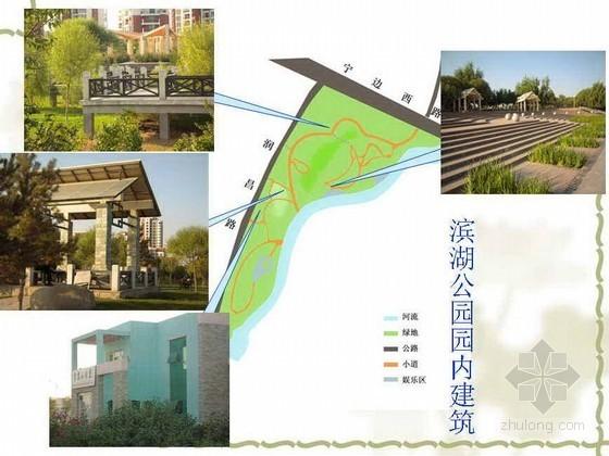 新疆滨湖公园规划设计方案