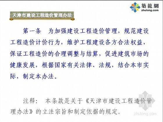 天津市建设工程造价管理办法解读(条款释义+案例分析)