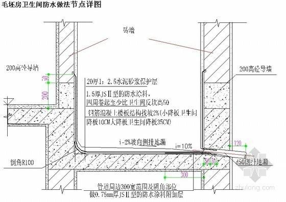毛坯房卫生间防水做法节点详图