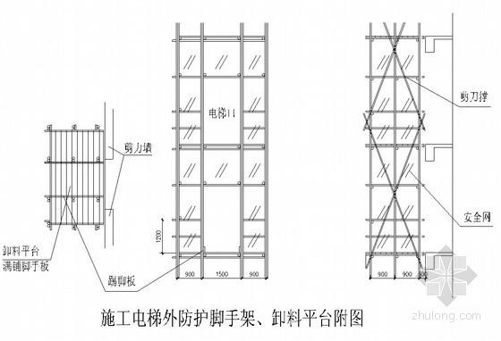 施工电梯防护脚手架施工方案(高79.24m)