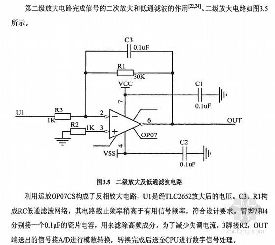[硕士]汽车超限站车辆载荷动态测量技术研究[2010]