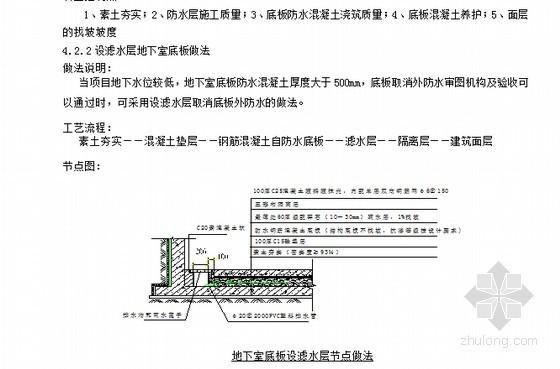 [标杆地产]房地产项目防渗漏节点标准做法要求(115页)