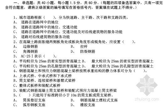 [福建]2010年市政工程造价员考试(工程技术)真题