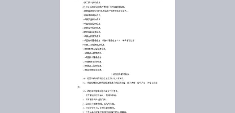 项目信息管理 (4)