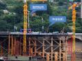 [重庆]嘉陵江大桥施工难点及关键技术交流汇报PPT(43页)