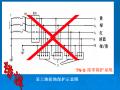 施工现场临时用电安全检查要点(共80页)