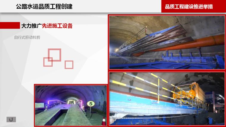 公路水运工程标准化做法图解,交通运输部打造品质工程_46