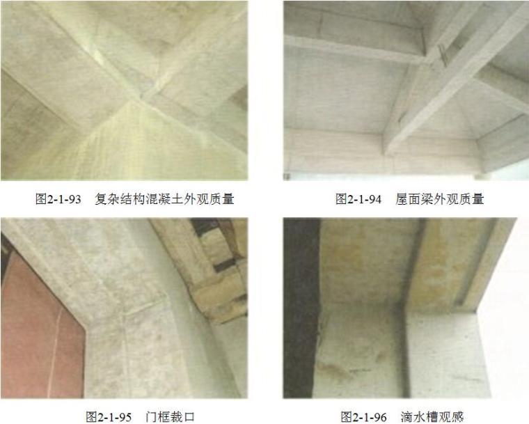混凝土结构观感质量