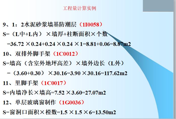 砖混结构平房工程工程量计算实例(详细计算过程)-工程量计算实例2