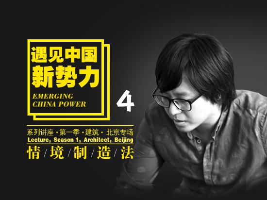 《情境制造法》朱起鹏——遇见中国新势力系列讲座