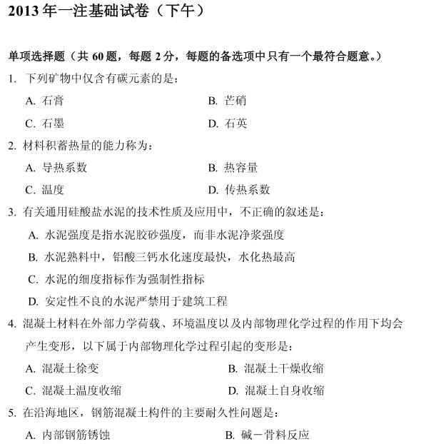 2013一级注册结构工程师基础真题(上、下午)_4