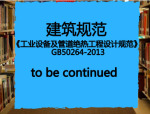 免费下载《工业设备及管道绝热工程设计规范》 GB50264-2013