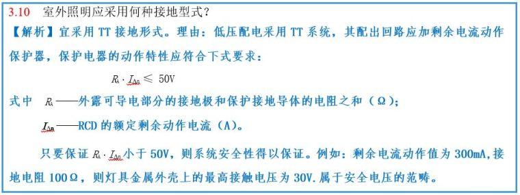 160问解析之电气照明、防雷、接地(建筑电气专业疑难问题)_13