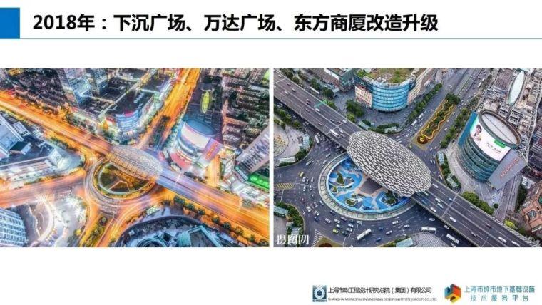 地下规划|上海江湾-五角场地区地下空间的发展历程与特色_12