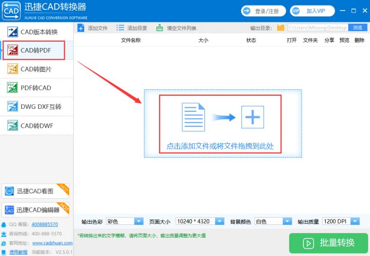 CAD是怎么转换成白色PDF图纸的?_2