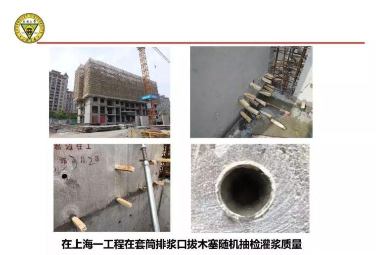 郭正兴:装配式砼建筑现场连接质量控制技术研究_32