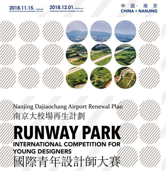 南京大校场 · 国际青年设计师大赛东南大学夺冠!