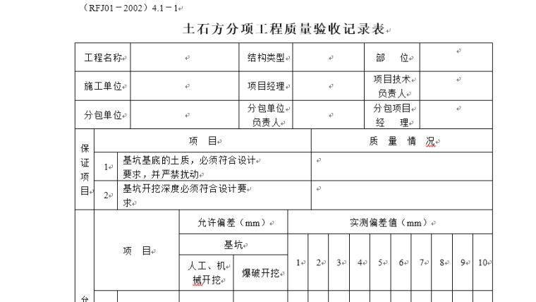分项工程质量验收记录表