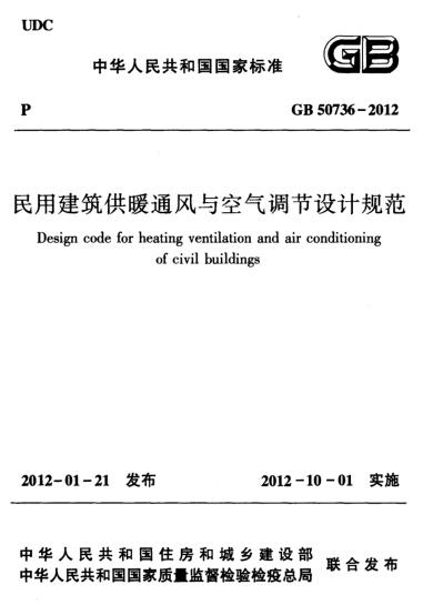 民用建筑空调设计规范