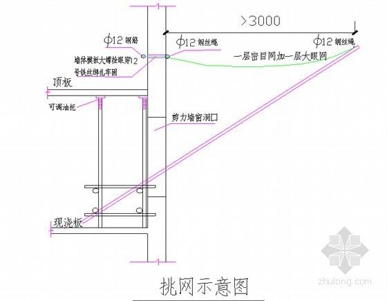 [天津]高层商住楼水平挑网施工方案